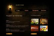 Создание интернет магазина,  портфолио,  сайтов для компаний